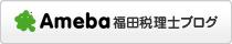 福田税理士事務所のAmebaブログ
