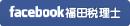 福田税理士事務所のFacebook