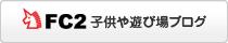 福田税理士事務所のFC2ブログ