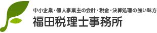 福田 税理士事務所・会計事務所